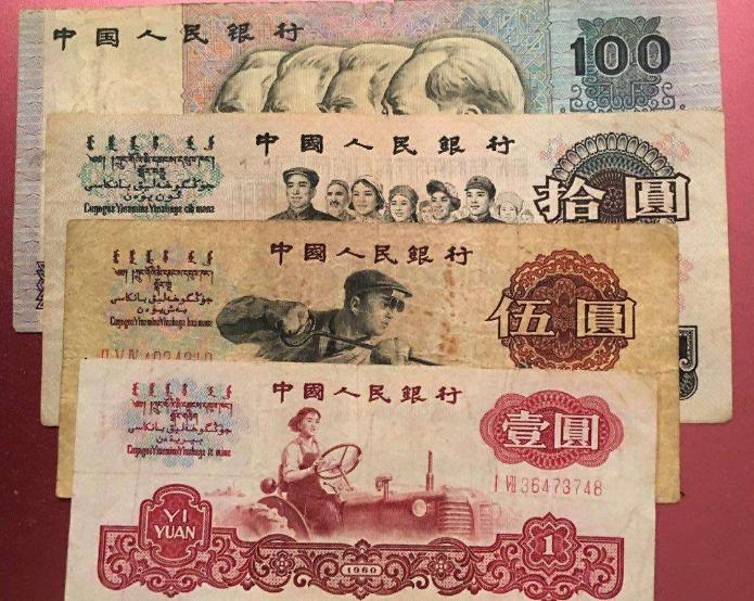 老版人民币兑换价格表 老版人民币兑换值多少钱