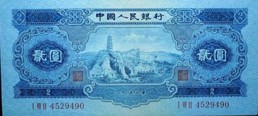 两元人民币回收价格表 哪年的两元回收价格高