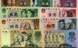 第四套人民币回收价格表 第四套人民币回收价最新
