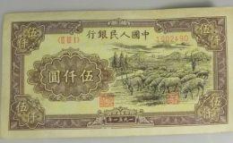 第一套人民币回收报价 第一套人民币回收价格全套