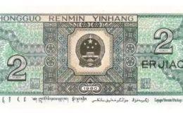 人民币2角回收价格表 1980年2角回收价格单张