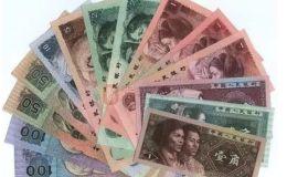 第四套人民币哪里回收 第四套人民币回收价格