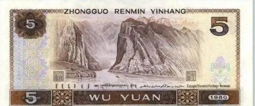 5元纸币回收价格 5元纸币回收价格表1980