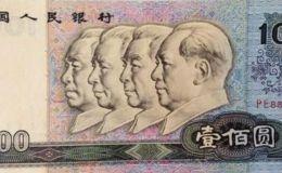 90版旧人民币回收价格 90版纸币回收价格多少钱