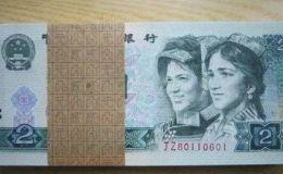 第四版纸币回收价格 第四版纸币回收报价多少