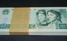 1990年2元纸币回收价格 单张1990年2元纸币回收多少钱