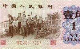 1角紙幣回收價格表單張1角紙幣回收價格1962年