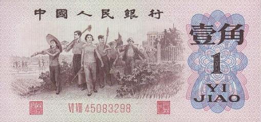 1角纸币回收价格表单张1角纸币回收价格1962年