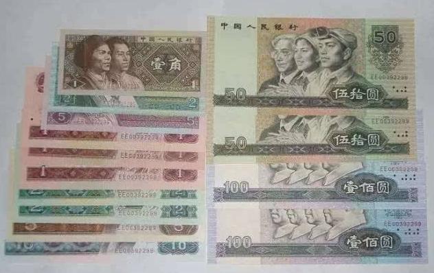 高價收購舊版人民幣 舊版人民幣收購價格表
