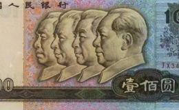 1990版100元人民幣回收價格 1990版100元回收價格單張