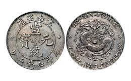 宣统元宝的价格是多少 宣统元宝适合收藏投资吗