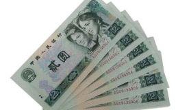 2元纸币收购价格表 2元纸币值多少钱一张
