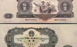 1953年黑十元回收 53年大黑十元真品回收价格