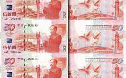 回收连体钞 连体钞回收价格表最新