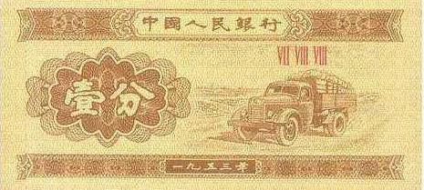 哪里回收分幣 一分紙幣回收價格表1953年