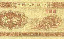 哪里回收分币 一分纸币回收价格表1953年