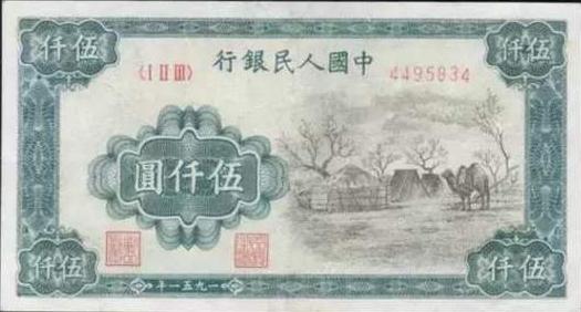 第一套人民幣回收價格表 第一套人民幣每張價格