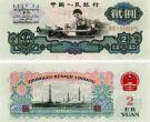 1960年纸币回收 1960年2元纸币回收价格图片