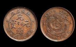 光绪铜币价格是多少 光绪铜币有收藏价值吗