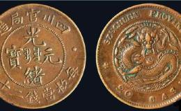 光绪铜币值多少钱一个 光绪铜币最新拍卖价格表一览