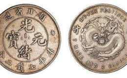 光绪元宝市价值多少钱一枚 光绪元宝有哪些收藏价值