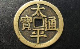 太平通宝铜钱价格值多少钱一枚 太平通宝铜钱有收藏价值吗