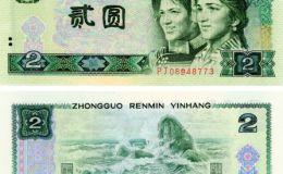 2元钱纸币回收价格 1980年2元纸币价格多少