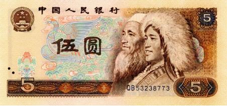 5元1980旧币回收多少钱 单张5元1980旧币回收价格