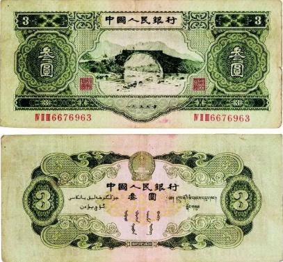 三元纸币回收价格 三元纸币现在价值多少