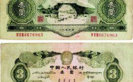 三元纸币激情小说价格 三元纸币现在价值多少