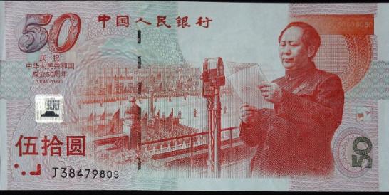 50元建国钞回收价格 50元建国钞单张价格多少