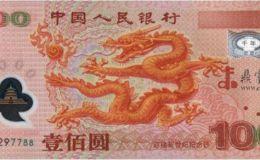纪念连体钞回收 收购连体钞回收价格表