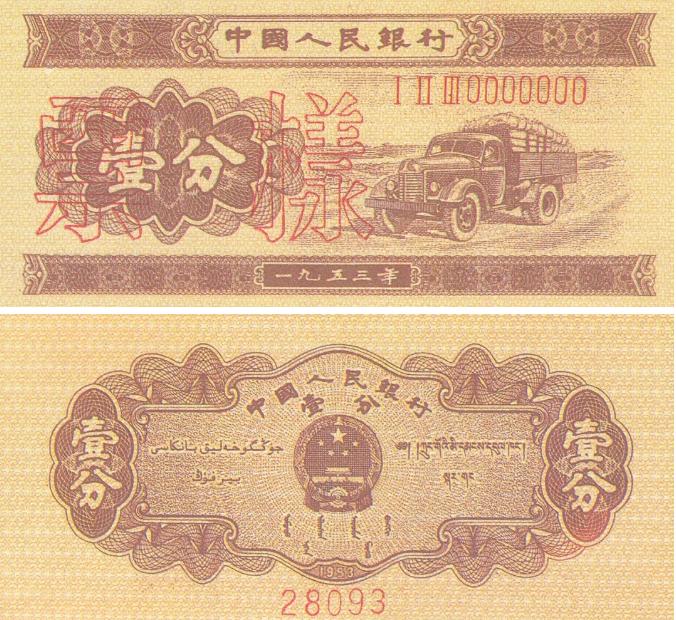 第二套人民幣回收價 第二套人民幣價格單張價格表