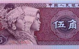 纸币五角钱回收价格高 纸币五角钱回收多少钱一张
