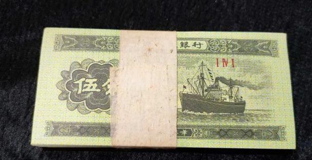 5分钱纸币回收价格表 5分钱纸币现在值多少钱