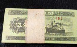5分錢紙幣回收價格表 5分錢紙幣現在值多少錢
