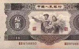 1953十元人民幣回收價格 一張1953年的十元現在值多少錢