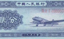 二分钱纸币回收价格表 二分纸币值多少钱1953年