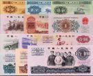 第三套人民币回收价格表 三套最新单张价格表