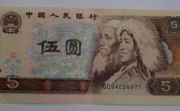 上海回收5元紙幣 回收5元紙幣價格1980