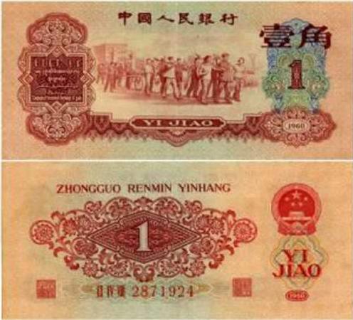 一毛钱纸币回收价格 一毛钱的纸币现在值多少钱