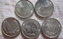 钱币收藏价格表 1分2分5分激情图片价格表