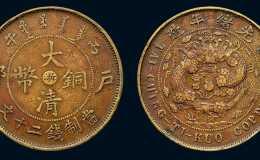大清铜币价钱是多少钱一枚 大清铜币价格一览表