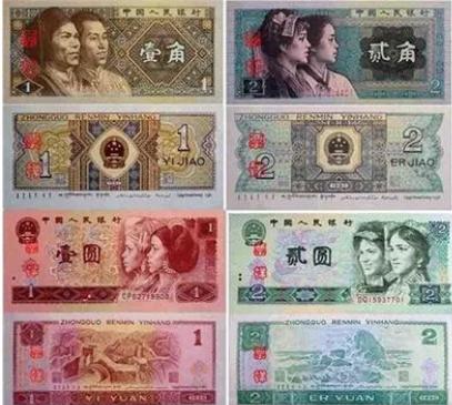 人民幣收藏最新價格 第四套人民幣收藏最新價格