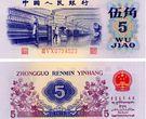 纸币回收价格表 1972年5角纸币最新回收价格