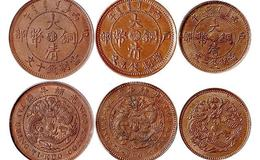 大清铜币最新价格是多少钱 大清铜币价格表一览