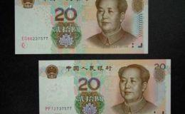 纸币回收价格表 99版人民币价格表图片