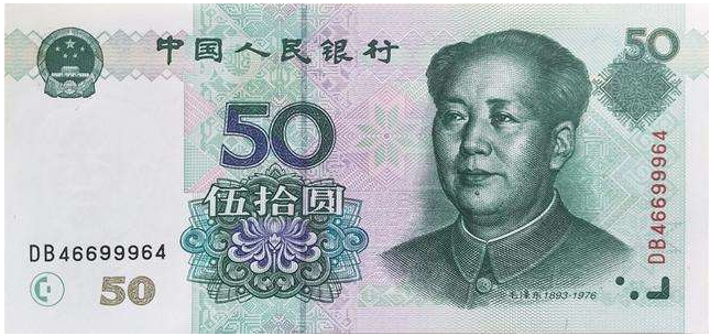 紙幣回收價格表 99版人民幣價格表圖片