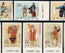 上海邮票回收 所有邮票回收价目表