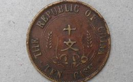 回收纪念币价格 开国纪念币十文价格表